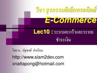 วิชา ธุรกรรมอิเล็กทรอนิกส์ E-Commerce