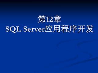 第 12 章  SQL Server 应用程序开发