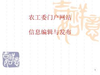 农工委门户网站 信息编辑与发布