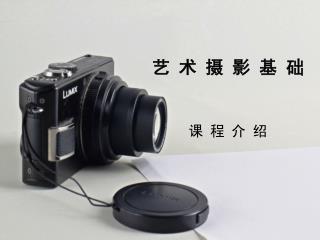 艺 术 摄 影 基 础 课 程 介 绍