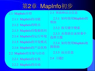 第 2 章 MapInfo 初步