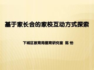 下城区教育局德育研究室 陈 怡