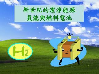 新世紀的潔淨能源 氫能與燃料電池
