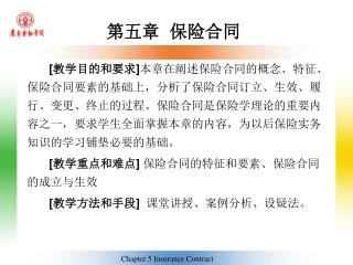 第五章 保险合同