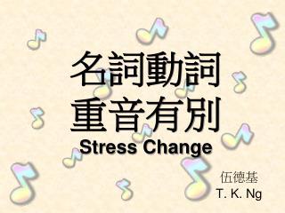 名詞動詞 重音有別 Stress Change