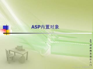 ASP 内置对象