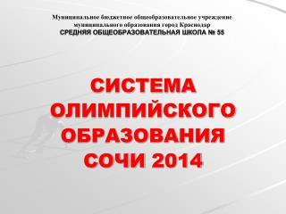 СИСТЕМА ОЛИМПИЙСКОГО ОБРАЗОВАНИЯ СОЧИ 2014
