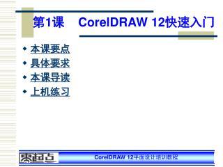 第1课 CorelDRAW 12 快速入门