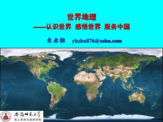世界地理 —— 认识世界 感悟世界 服务中国
