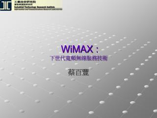 WiMAX : 下世代寬頻無線服務技術