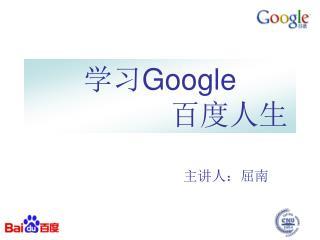 学习 Google 百度人生