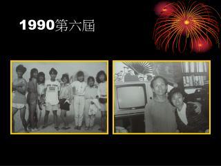 1990 第六屆