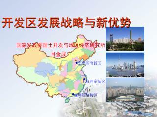 深圳经济特区