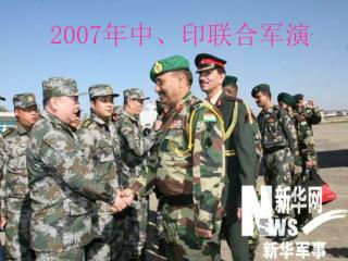 2007 年中、印联合军演