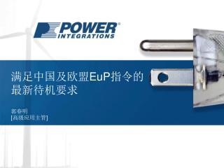 满足中国及欧盟 EuP 指令的最新待机要求