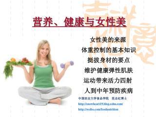 营养、健康与女性美