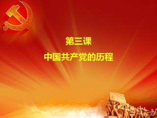 第三课 中国共产党的历程