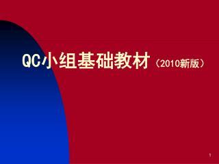 QC 小组基础教材 ( 2010 新版)