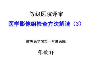 等级医院评审 医学影像组检查方法解读( 3 )