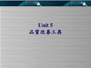 Unit 5 品質改善工具