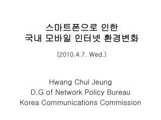 스마트폰으로 인한 국내 모바일 인터넷 환경변화 (2010.4.7. Wed.)