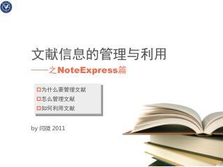 文献信息的管理与利用 ——之 NoteExpress 篇