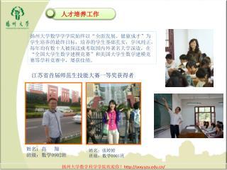 扬州大学数学科学学院欢迎你! sxxy.yzu/