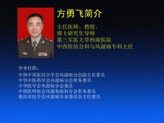方勇飞简介 主任医师、教授、 博士研究生导师 第三军医大学西南医院