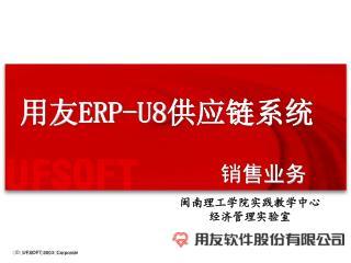 用友 ERP-U8 供应链系统 销售业务