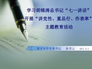 """学习胡锦涛总书记""""七一讲话"""" 开展""""讲党性、重品行、作表率"""" 主题教育活动"""