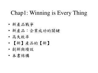 Chap1: Winning is Every Thing