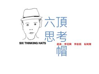 六頂 思考     帽