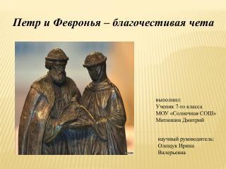Петр и Февронья – благочестивая чета