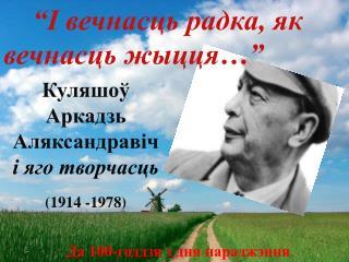 Куляшо ў Аркадзь Аляксандравіч і яго творчасць ( 1914 -1978 )