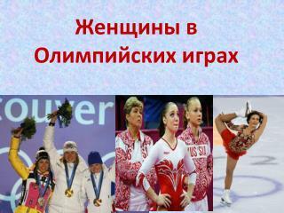 Женщины в Олимпийских играх