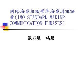 國際海事組織標準海事通訊語彙( IMO STANDARD MARINR COMMUNICATION PHRASES)