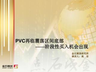 PVC 再临震荡区间底部 —— 阶段性买入机会出现