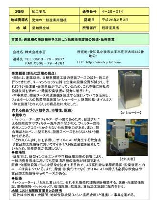 事業名:送風機の設計技術を活用した除菌脱臭装置の製造・販売事業