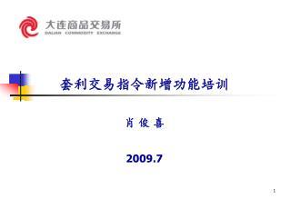 套利交易指令新增功能培训 肖 俊 喜 2009.7