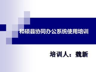 和硕县协同办公系统 使用培训
