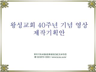 한국기독교방송문화원 (KCMC 프로덕션 ) ☏ 02)3676-0993 / kcmc.ne.kr