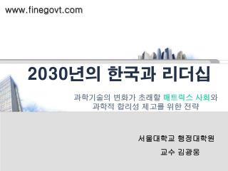 2030 년의 한국과 리더십