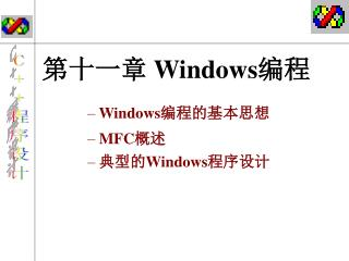 第十一章  Windows 编程