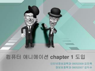 컴퓨터 애니메이션 chapter 1 도입