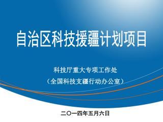 自治区科技援疆计划项目