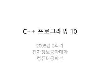 C++ 프로그래밍 10
