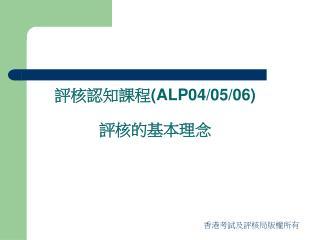 評核認知課程 (ALP04/05/06) 評核的基本理念
