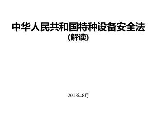中华人民共和国特种设备安全法 ( 解读 ) 2013 年 8 月