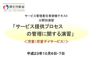 平成23年10月6日・7日