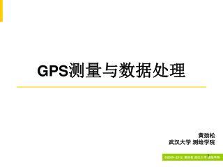GPS 测量与数据处理